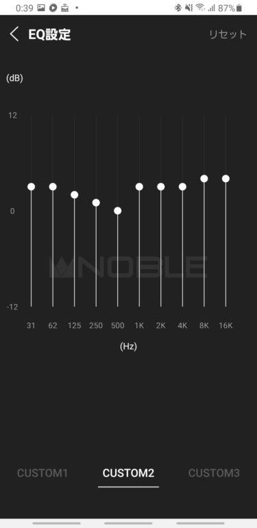 【図解】Noble FALCON イコライザ設定で自分好みの音質にする